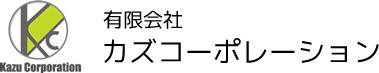 尼崎で不動産の購入・売却なら | 有限会社カズコーポレーション